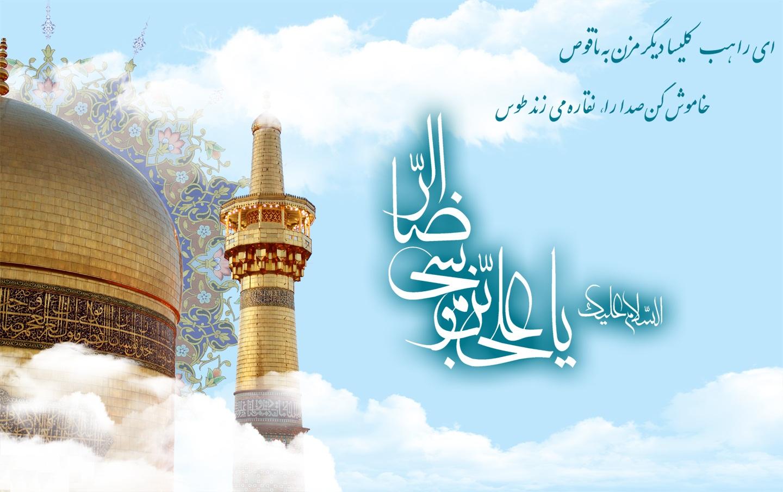 پیام تبریک حاملگی تبریک به مناسبت عید سعید فطر - مرکز اسلامی مسکو